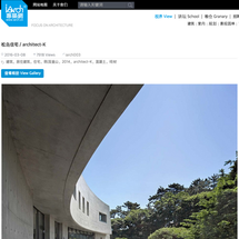 Songdo House is featured in Iarch.