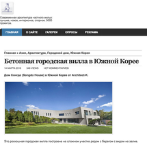 Songdo House is featured in Domov.