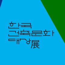 Korean Architecture Award