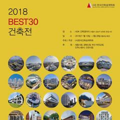 Best 30 건축전_신인부문 대상