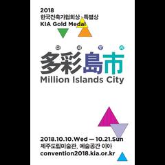 Million Island City