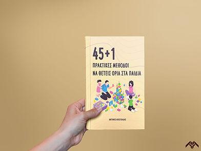 45 + 1 ΠΡΑΚΤΙΚΕΣ ΜΕΘΟΔΟΙ ΝΑ ΘΕΤΕΙΣ ΟΡΙΑ ΣΤΑ ΠΑΙΔΙΑ