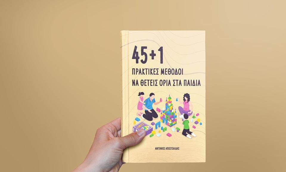 45 + 1 πρακτικές μεθόδοι να θέτεις όρια στα παιδιά