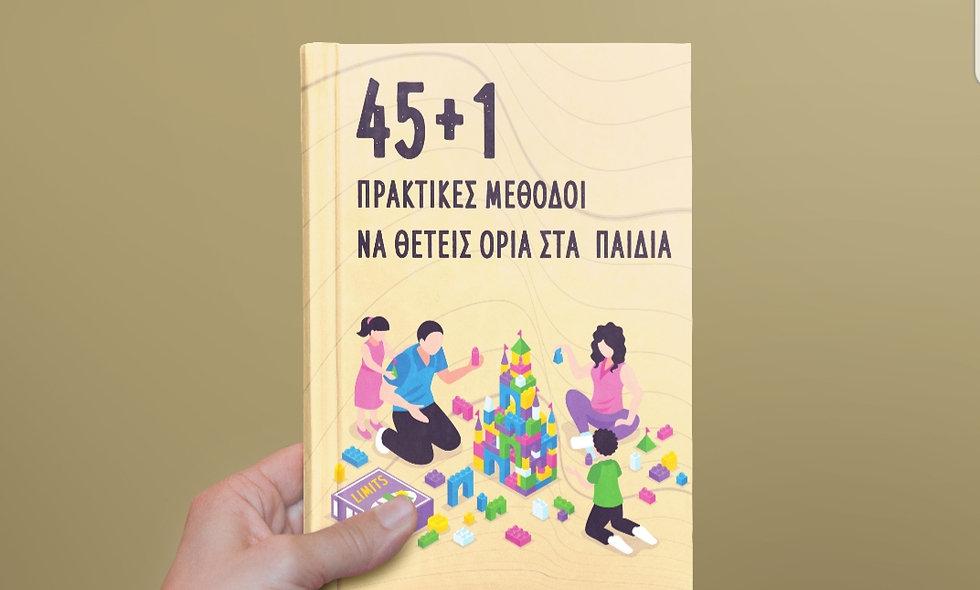 DIGITAL 45 + 1 πρακτικές μεθόδοι να θέτεις όρια στα παιδιά