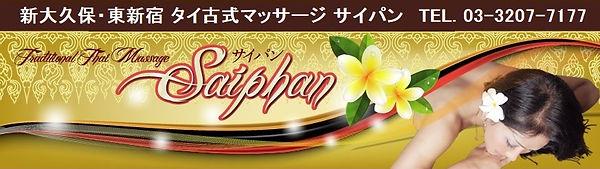 大久保・東新宿 タイ古式マッサージ サイパン