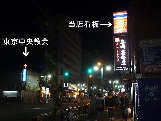 サイパンと大久保通り(夜)