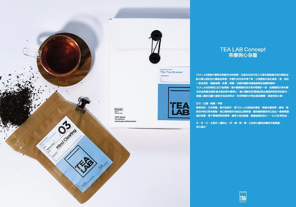 tealab3.png