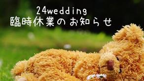 【9月臨時休業のお知らせ】