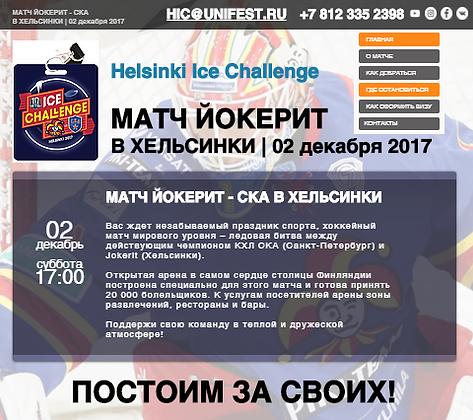 Сайт для мероприятия