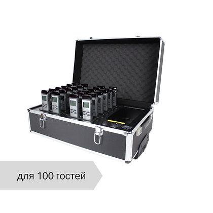 Аренда оборудования для синхронного перевода (для 100 чел.)