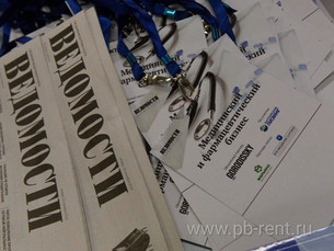Ежегодный форум Ведомости Конференции