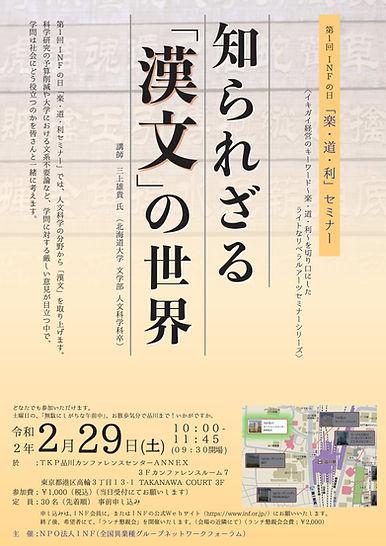 INFの日楽道利セミナー-1.jpg