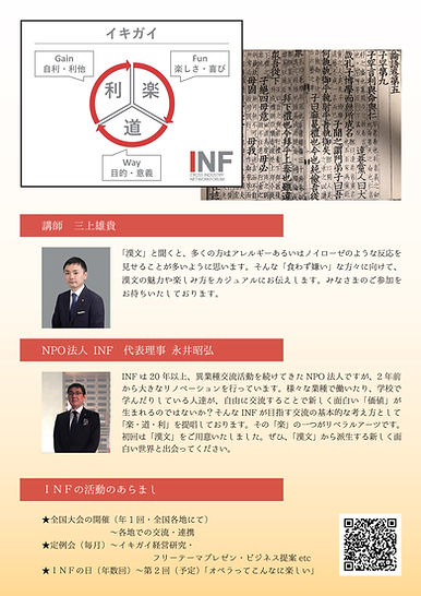 INFの日楽道利セミナー-2.jpg