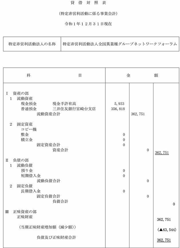 INF31taisyaku_edited.jpg