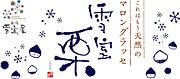 雪室栗ロゴ(白).png