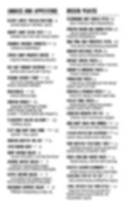menu 3-18- dinner corona virus menu-page