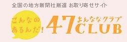 47CLUB%25E3%2583%2590%25E3%2583%258A%25E