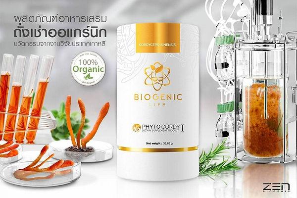 biogenic-life_๒๐๐๔๐๒_0012-1152x768 (1).j