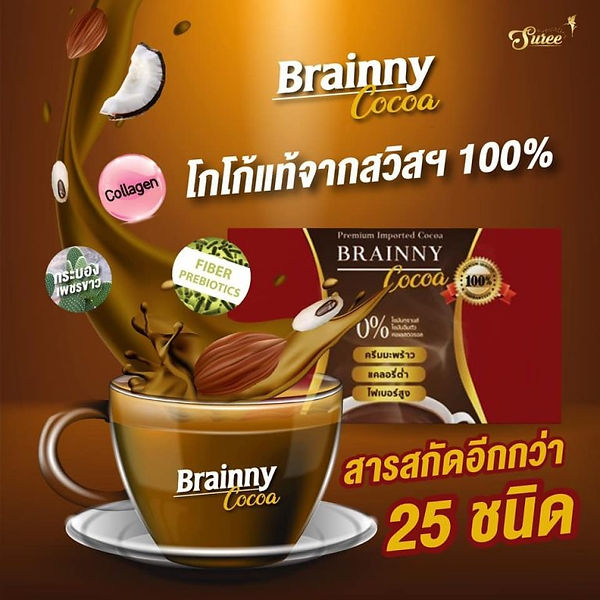 Brainny-Cocoa_๒๐๐๔๐๒_0006-768x768.jpg