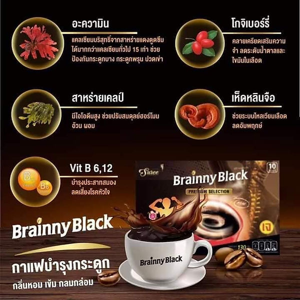Brainny-Coffee_๒๐๐๔๐๒_0010.jpg