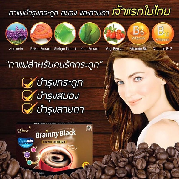 Brainny-Coffee_๒๐๐๔๐๒_0016-768x768.jpg