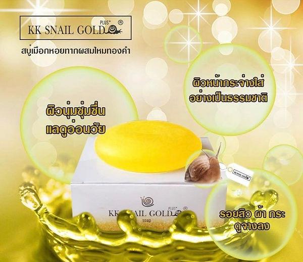 kk-snail-gold_๒๐๐๔๐๒_0001-768x663.jpg