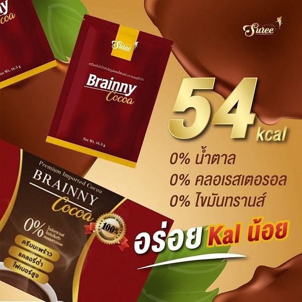 Brainny-Cocoa_๒๐๐๔๐๒_0001-768x768.jpg