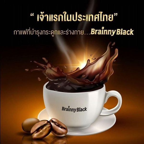 Brainny-Coffee_๒๐๐๔๐๒_0014.jpg