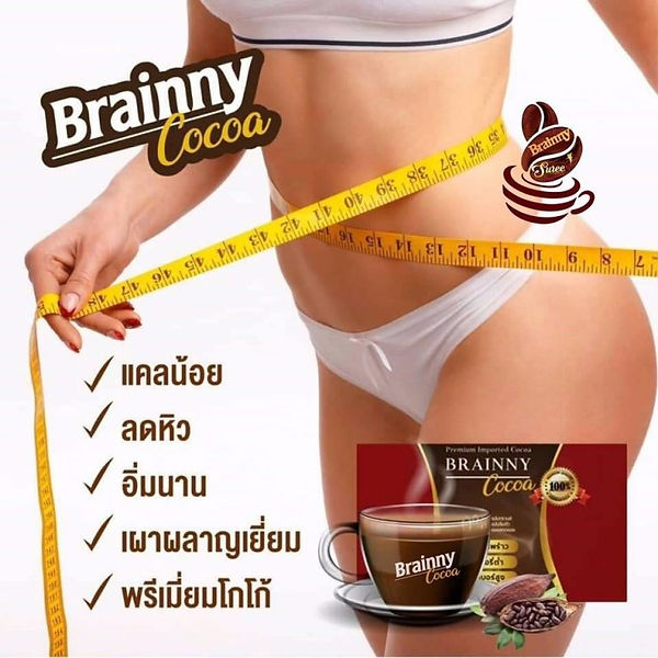 Brainny-Cocoa_๒๐๐๔๐๒_0012-768x768.jpg