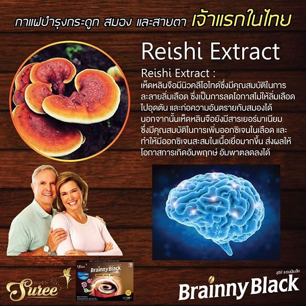 Brainny-Coffee_๒๐๐๔๐๒_0004-768x768.jpg