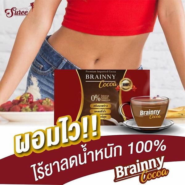 Brainny-Cocoa_๒๐๐๔๐๒_0003-768x768.jpg