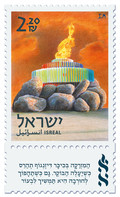 """Label inscription: """"The fountain in Dizengoff Square will be destroyed in the morning. It will continue burning even after it will turn into ruins"""""""