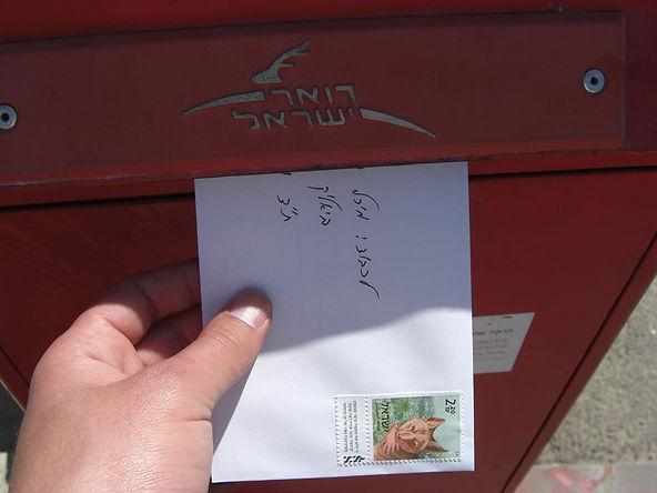 שולח_מכתב.jpg