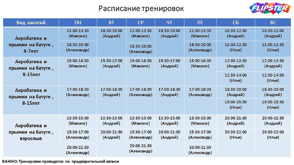 Расписание_тренировок_НОВОЕ!!!.jpg