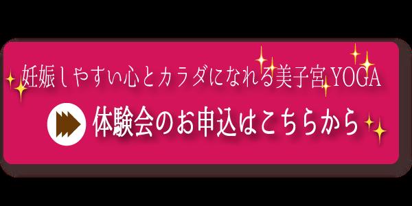 WEB申込フォーム 体験会.png
