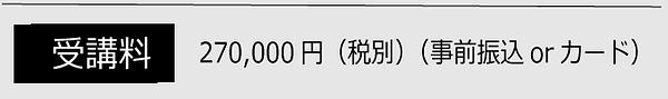 受講料.png