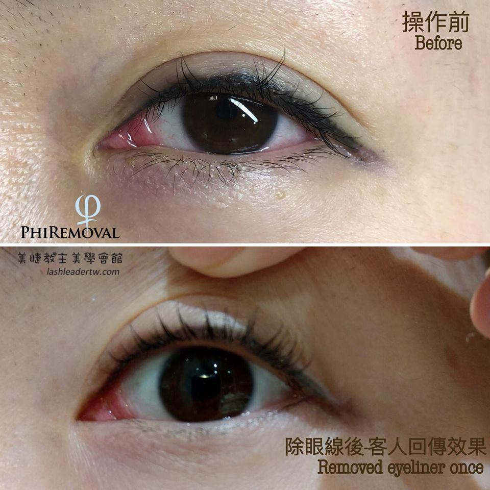 洗眼線推薦