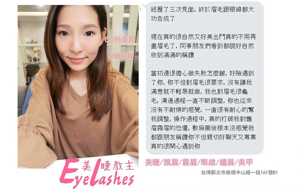 台北紋眼線推薦