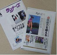 ランナーズ2000.jpg