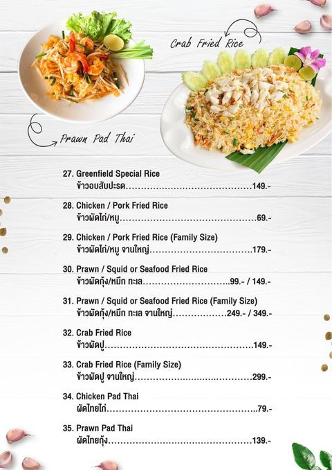 Greenfield Terrace Restaurant & Cafe - menu, pg 4