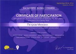 Сертификат стоматолог Петров Михаил Сергеевич 8