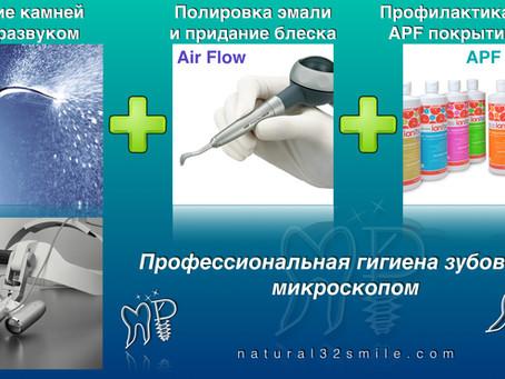 © Все о профессиональной гигиене зубов и полости рта в стоматологическом кабинете.