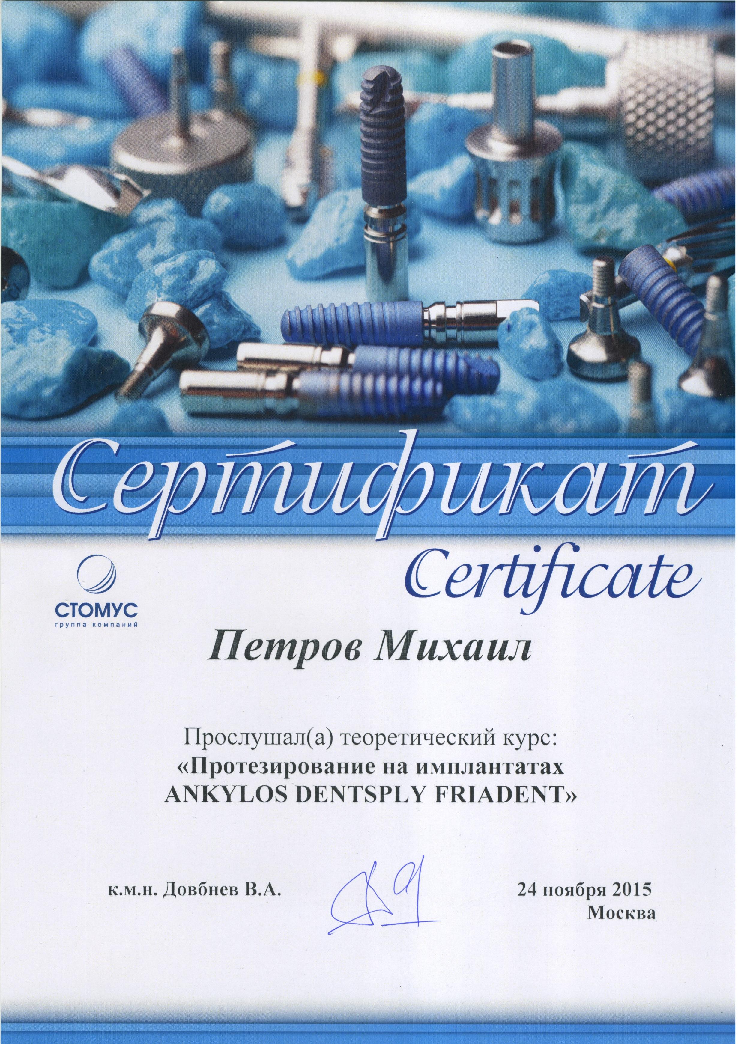 Сертификат стоматолог Петров Михаил Сергеевич 3