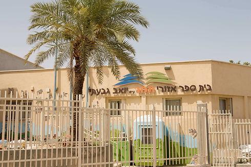 בית הספר האזורי (1).jpeg