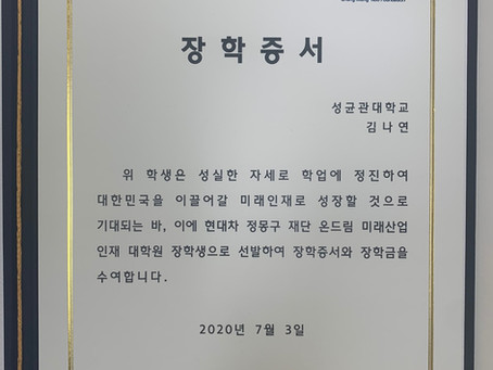 정몽구 재단 대학원 장학생 선발