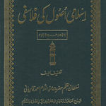 Islami-Usool-Ki-Philosophy-199x300.jpg