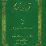 Quran-Urdu-201x300.jpg
