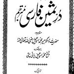 Durre-Samin-Farsi-201x300.png