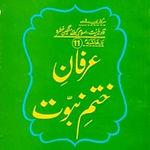 irfan_e_khatm_e_nabuwwat-212x300.jpg