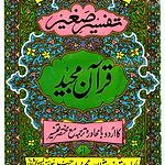 Tafsir-e-Saghir.PNG